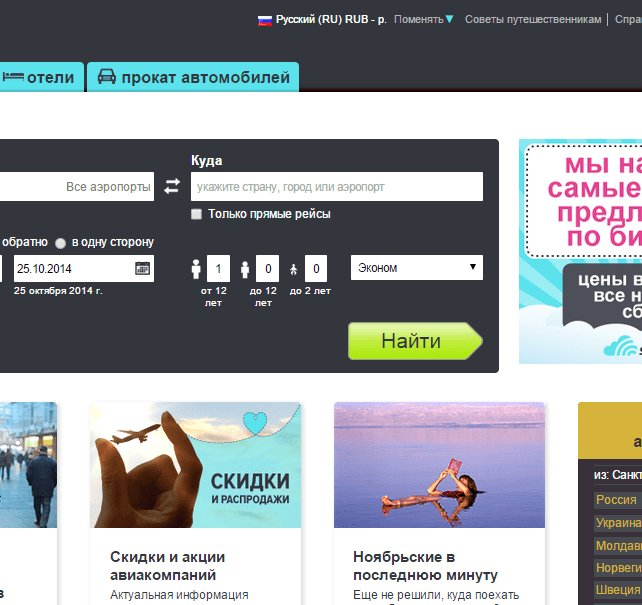 Цена на авиабилеты москва южно сахалинск