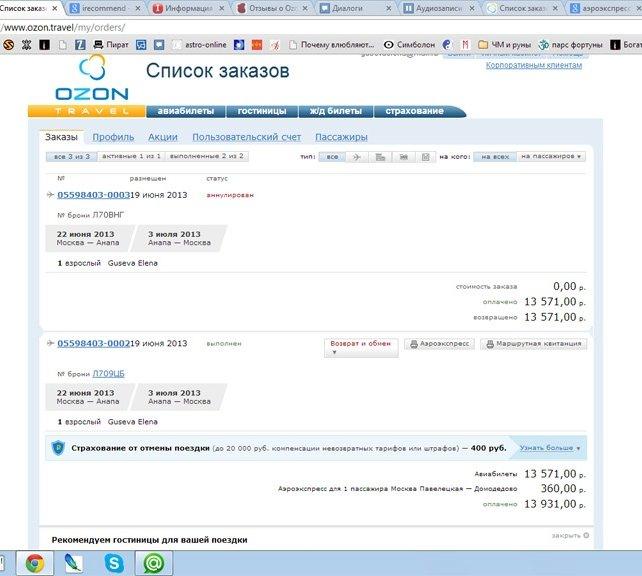 Дешевые авиабилеты Худжанд – Москва от 8960 рублей